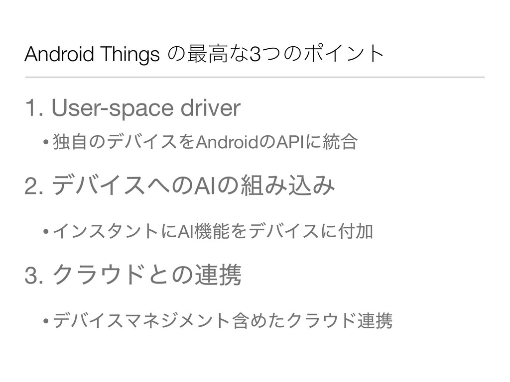 Android Things ͷ࠷ߴͳ3ͭͷϙΠϯτ 1. User-space driver...