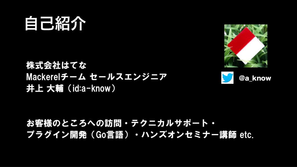 ࣗݾհ 株式会社はてな Mackerelチーム セールスエンジニア 井上 大輔(id:a-k...