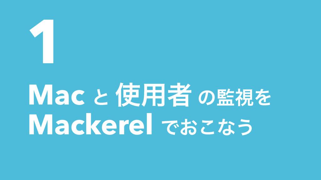 1 Mac ͱ ༻ऀ ͷࢹΛ Mackerel Ͱ͓͜ͳ͏