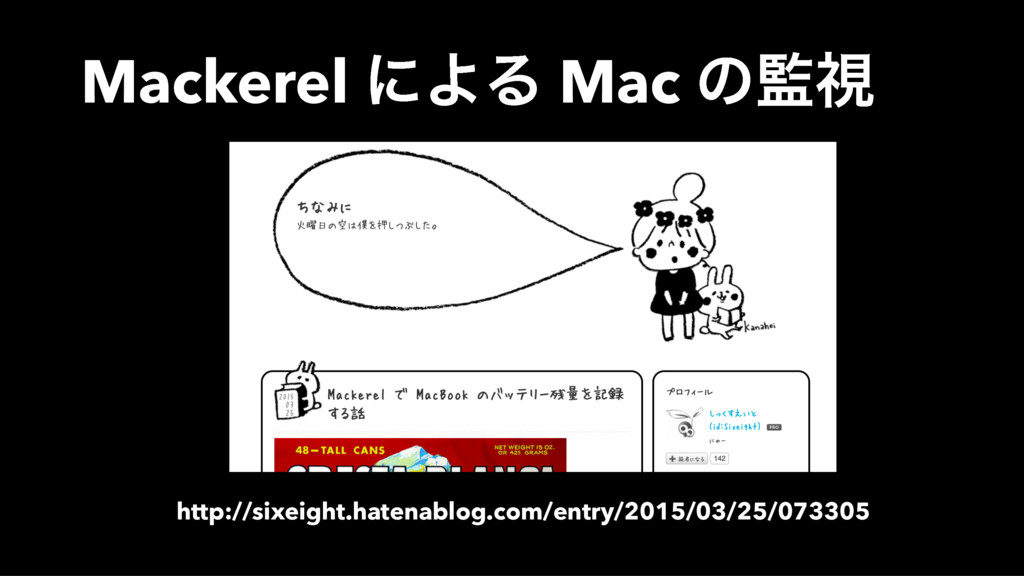 Mackerel ʹΑΔ Mac ͷࢹ http://sixeight.hatenablog...