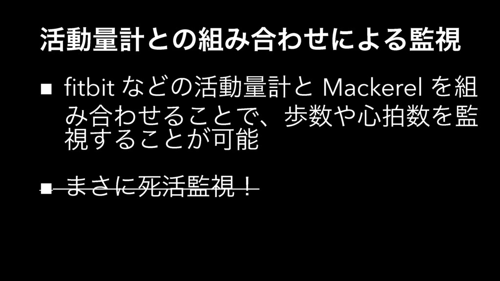 ׆ಈྔܭͱͷΈ߹ΘͤʹΑΔࢹ n fitbit ͳͲͷ׆ಈྔܭͱ Mackerel Λ ...
