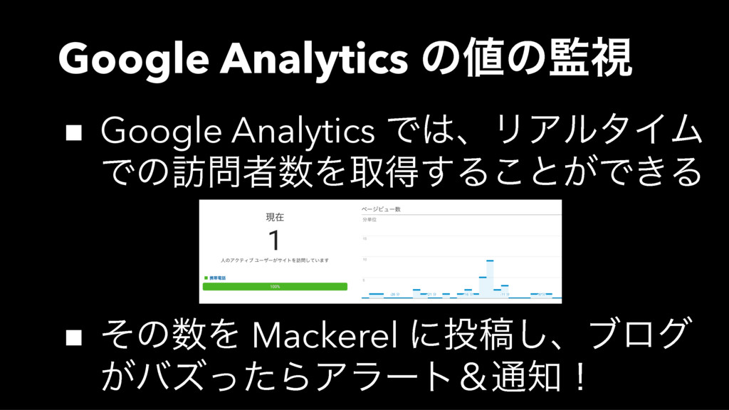 Google Analytics ͷͷࢹ n ͦͷΛ Mackerel ʹߘ͠ɺϒϩά...