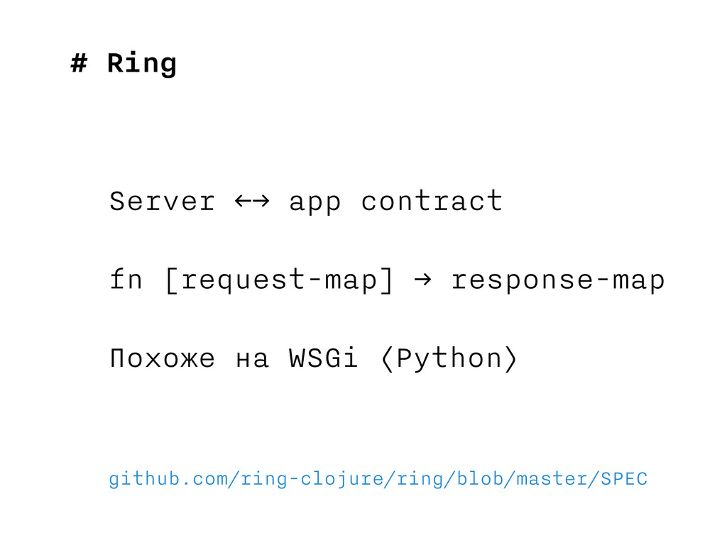 # Ring Server ←→ app contract fn [request-map] ...