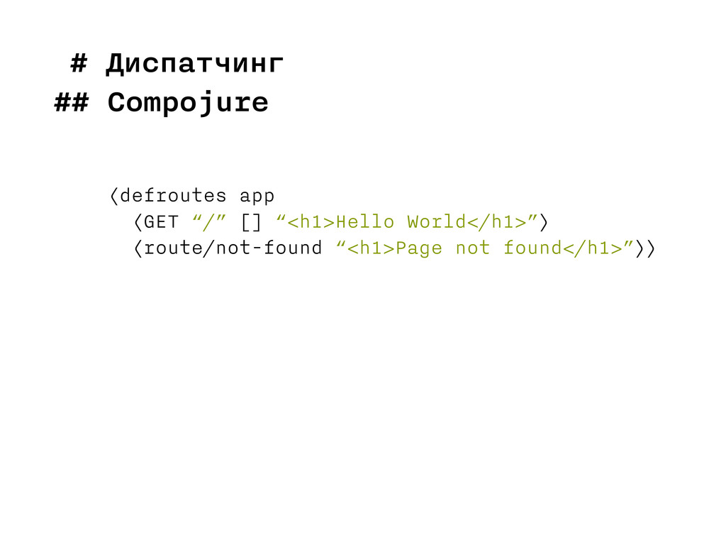 """# Диспатчинг ## Compojure (defroutes app (GET """"..."""