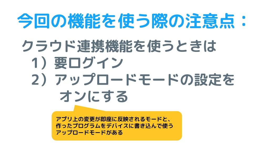 今回の機能を使う際の注意点: クラウド連携機能を使うときは  1)要ログイン  2)アップロー...