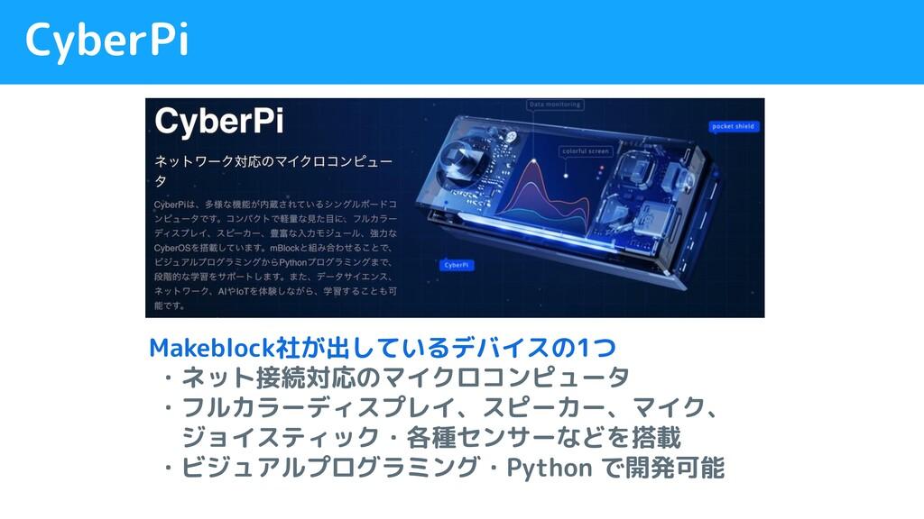 CyberPi Makeblock社が出しているデバイスの1つ ・ネット接続対応のマイクロコン...
