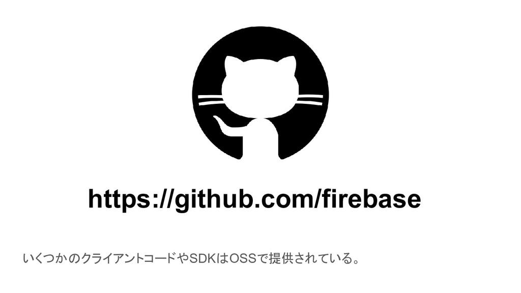 いくつかのクライアントコードやSDKはOSSで提供されている。 https://github....