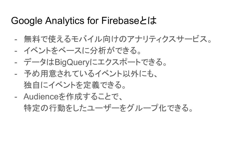 Google Analytics for Firebaseとは - 無料で使えるモバイル向けの...