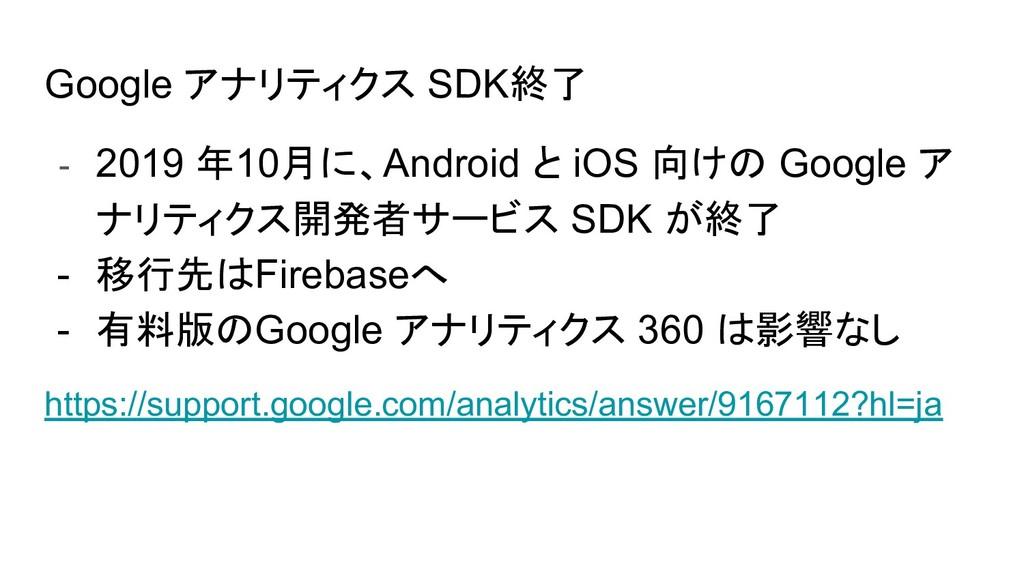 Google アナリティクス SDK終了 - 2019 年10月に、Android と iOS...