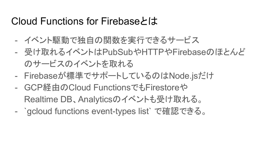 Cloud Functions for Firebaseとは - イベント駆動で独自の関数を実...