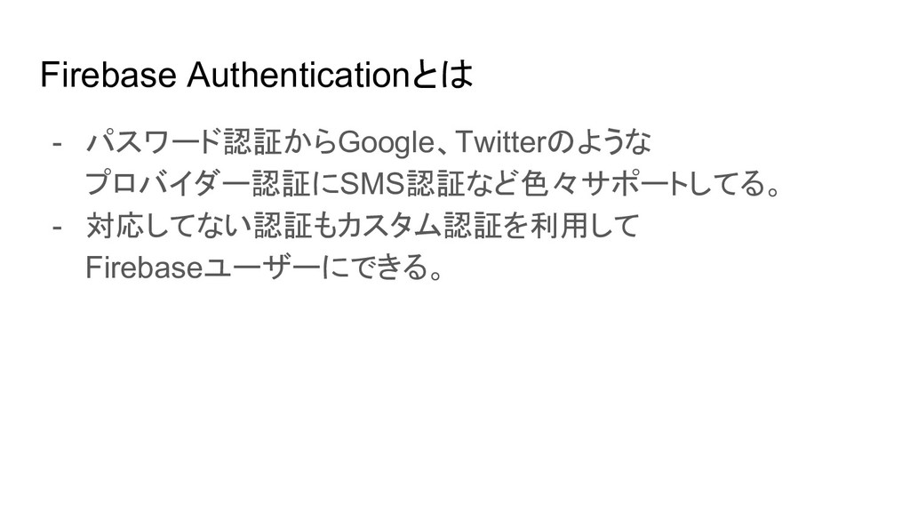 Firebase Authenticationとは - パスワード認証からGoogle、Twi...