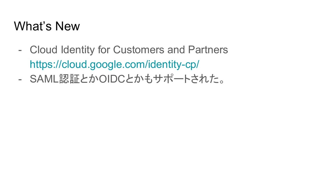 What's New - Cloud Identity for Customers and P...