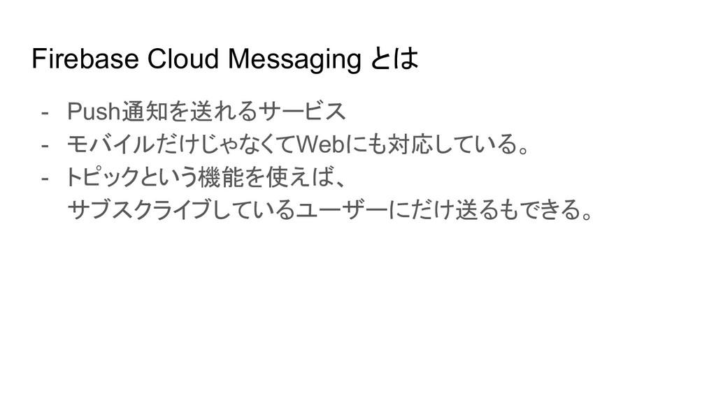 Firebase Cloud Messaging とは - Push通知を送れるサービス - ...