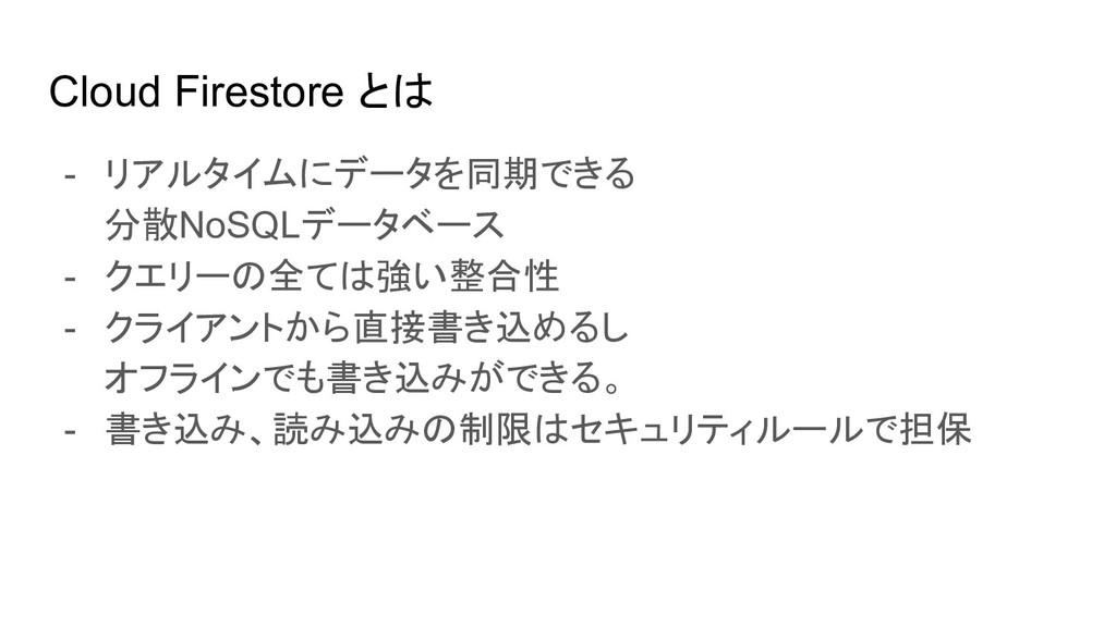 Cloud Firestore とは - リアルタイムにデータを同期できる 分散NoSQLデー...