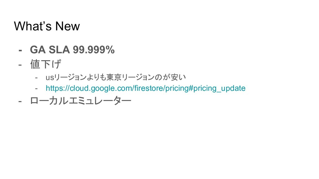 What's New - GA SLA 99.999% - 値下げ - usリージョンよりも東...