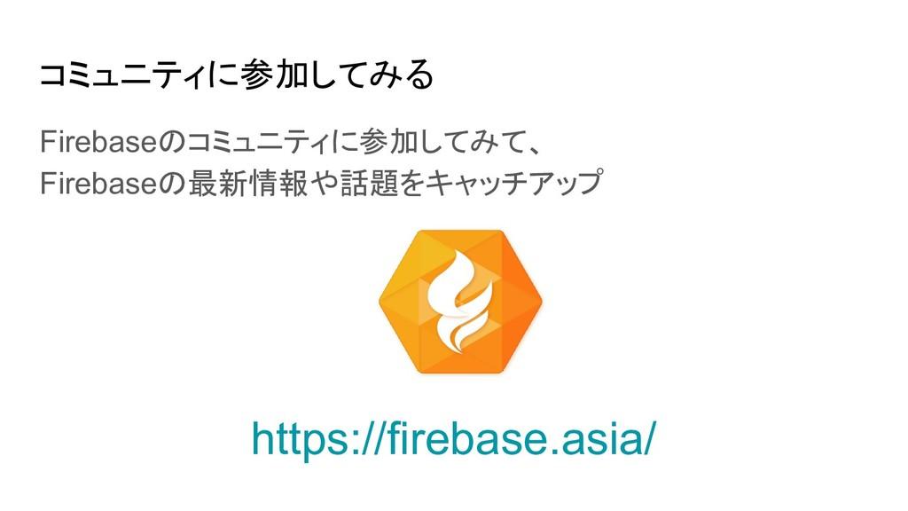 コミュニティに参加してみる Firebaseのコミュニティに参加してみて、 Firebaseの...