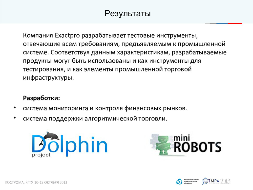 Результаты Компания Exactpro разрабатывает тест...
