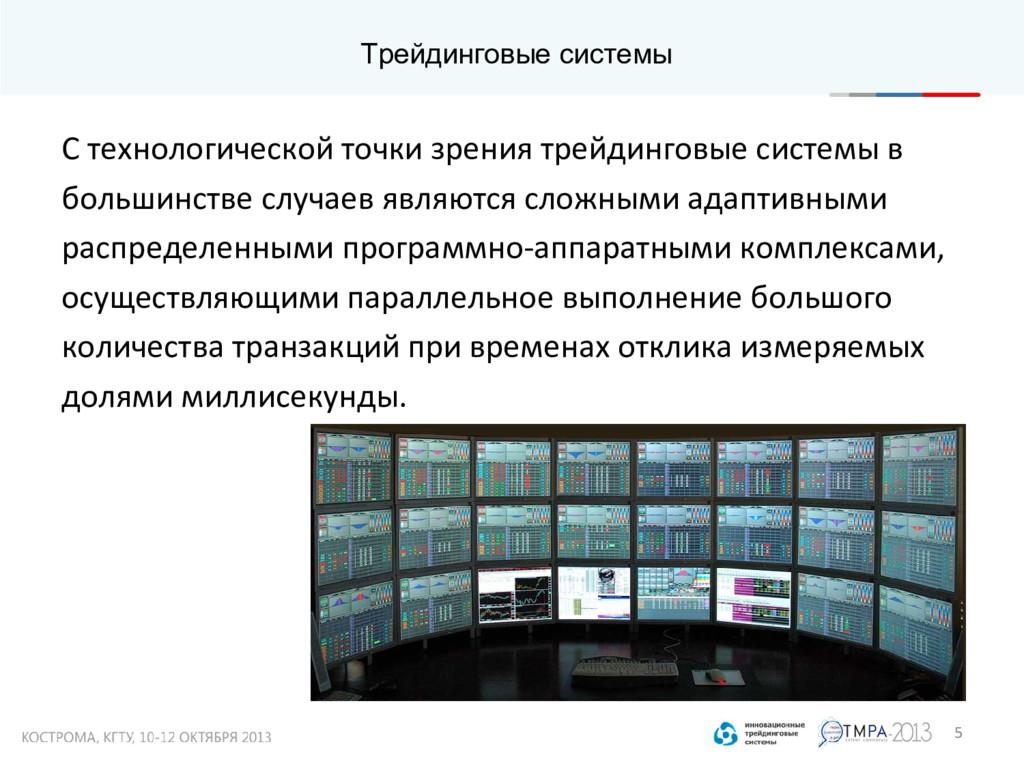 Трейдинговые системы С технологической точки зр...