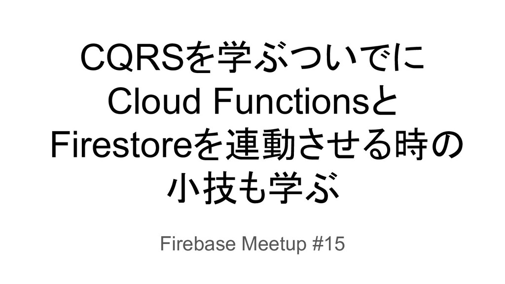 CQRSを学ぶついでに Cloud Functionsと Firestoreを連動させる時の ...