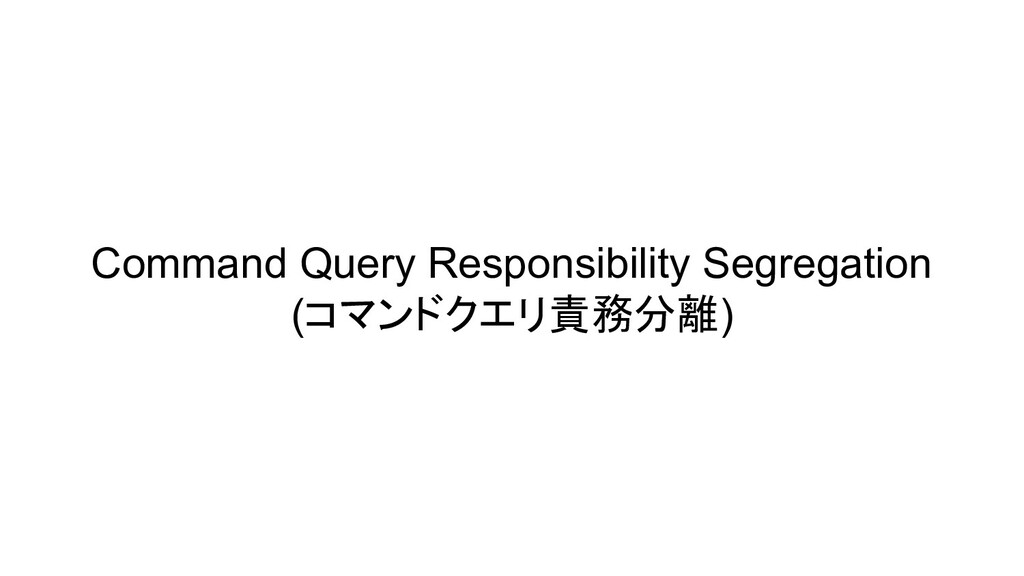 Command Query Responsibility Segregation (コマンドク...