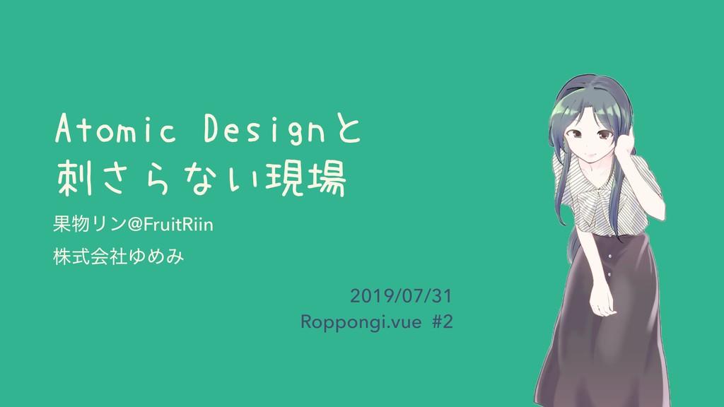 Atomic Designと 刺さらない現場 ՌϦϯ@FruitRiin גࣜձࣾΏΊΈ 2...