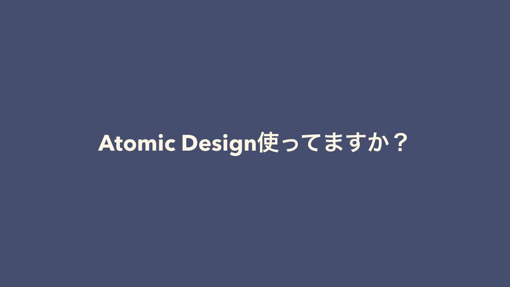 Atomic Designͬͯ·͔͢ʁ