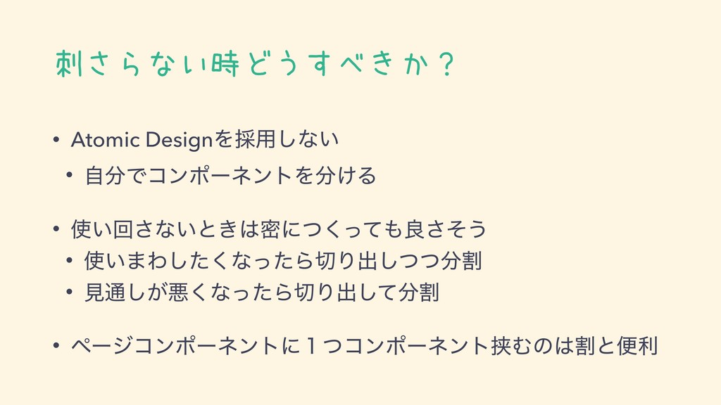 刺さらない時どうすべきか? • Atomic DesignΛ࠾༻͠ͳ͍ • ࣗͰίϯϙʔωϯ...
