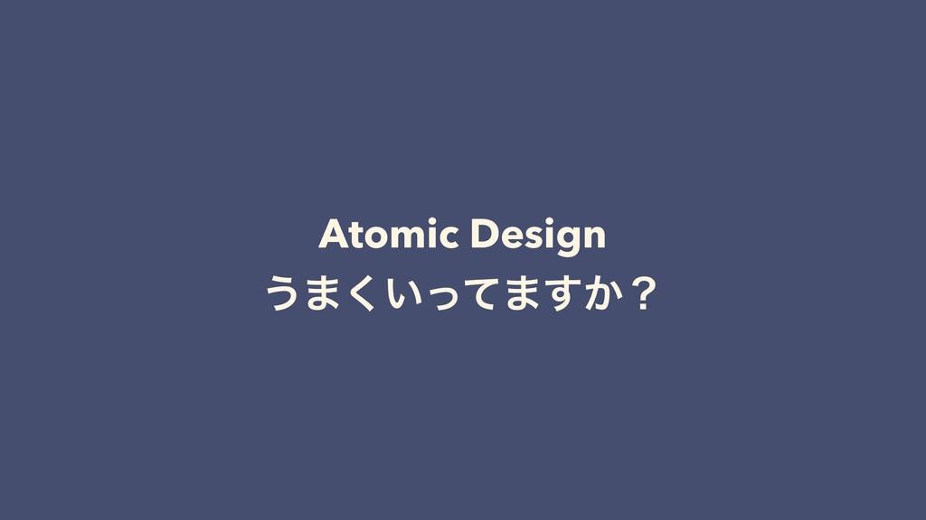 Atomic Design ͏·͍ͬͯ͘·͔͢ʁ
