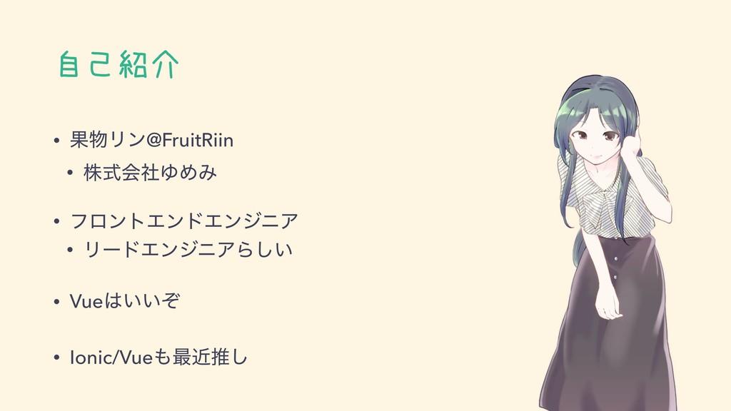 自己紹介 • ՌϦϯ@FruitRiin • גࣜձࣾΏΊΈ • ϑϩϯτΤϯυΤϯδχΞ ...
