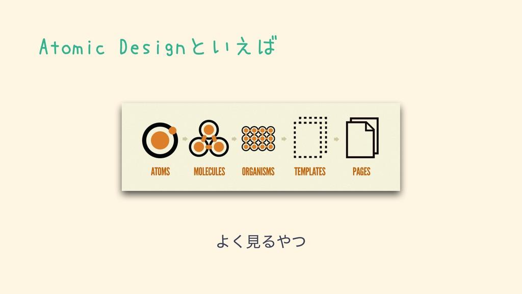 Atomic Designといえば Α͘ݟΔͭ