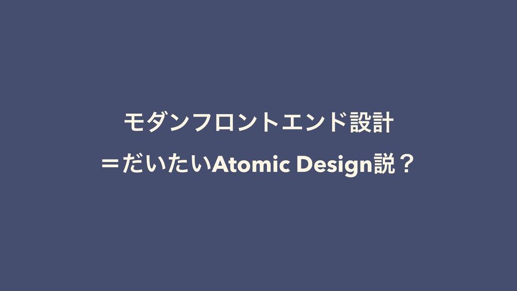 ϞμϯϑϩϯτΤϯυઃܭ ʹ͍͍ͩͨAtomic Designઆʁ