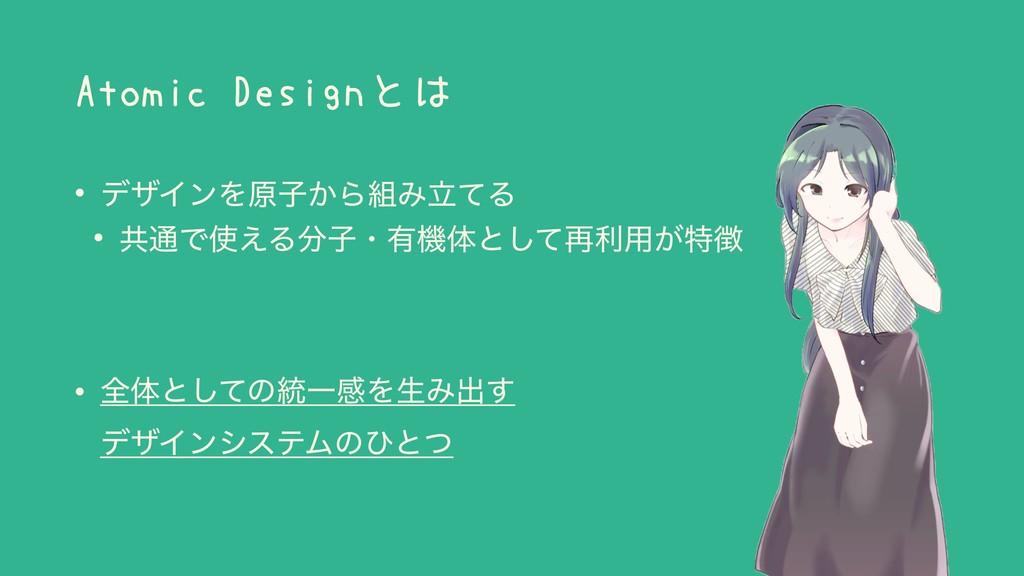 Atomic Designとは • σβΠϯΛݪࢠ͔ΒΈཱͯΔ • ڞ௨Ͱ͑Δࢠɾ༗ػମ...