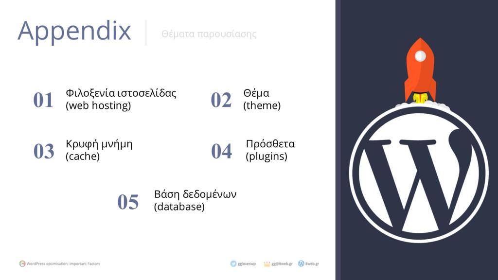 Θέματα παρουσίασης Φιλοξενία ιστοσελίδας (web h...