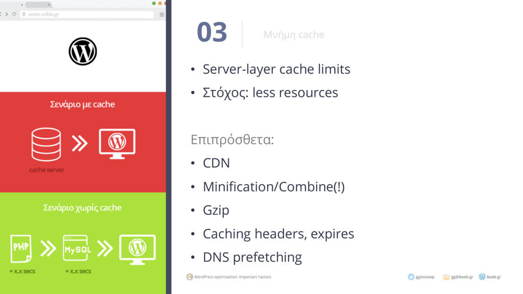 Μνήμη cache 03 | • Server-layer cache limits • ...