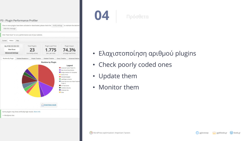 Πρόσθετα 04 | • Ελαχιστοποίηση αριθμού plugins ...
