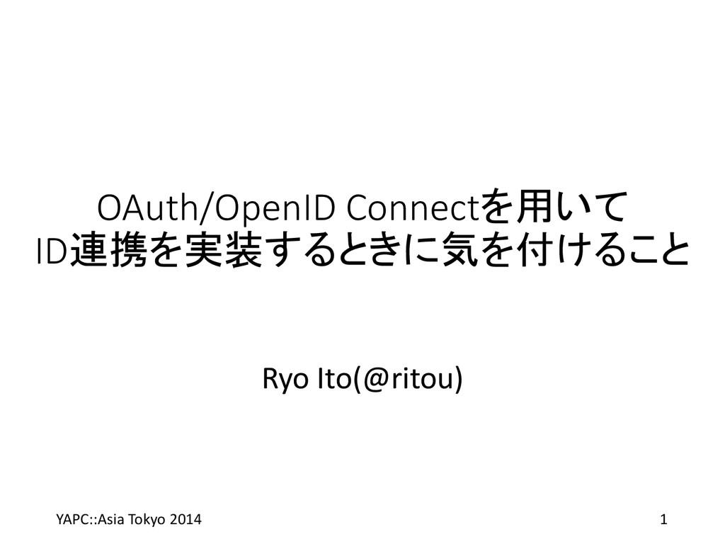 OAuth/OpenID Connectを用いて ID連携を実装するときに気を付けること Ry...