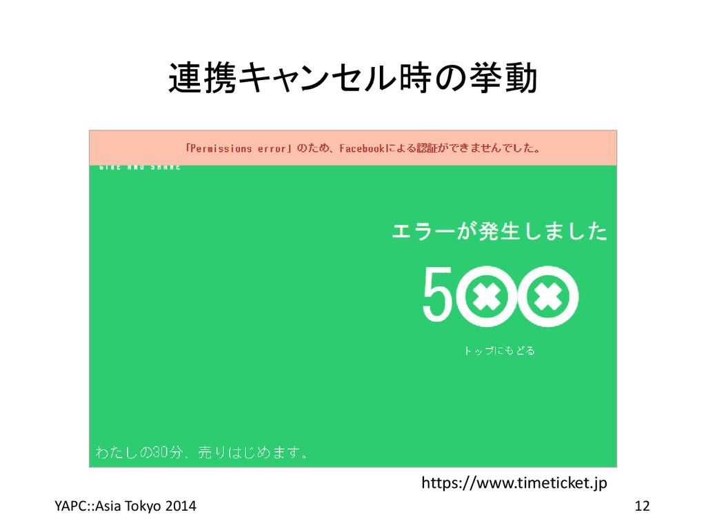 連携キャンセル時の挙動 YAPC::Asia Tokyo 2014 12 https://ww...