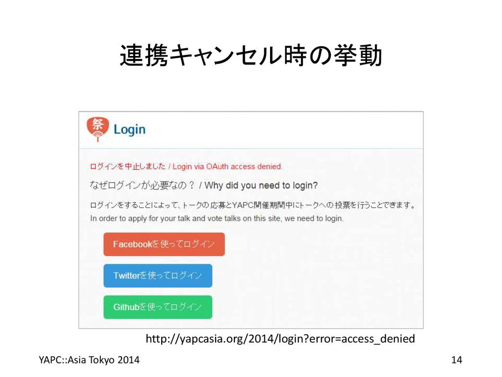 連携キャンセル時の挙動 YAPC::Asia Tokyo 2014 14 http://yap...