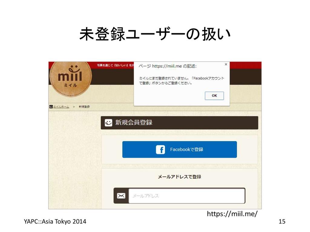 未登録ユーザーの扱い YAPC::Asia Tokyo 2014 15 https://mii...