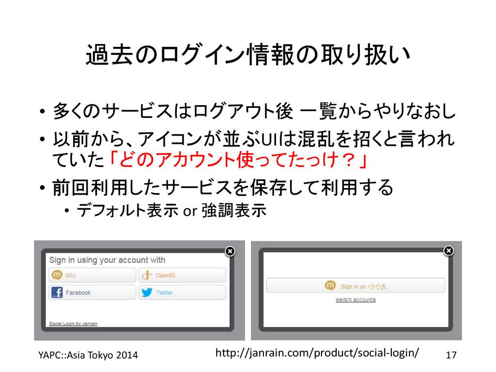 過去のログイン情報の取り扱い • 多くのサービスはログアウト後 一覧からやりなおし • 以前か...
