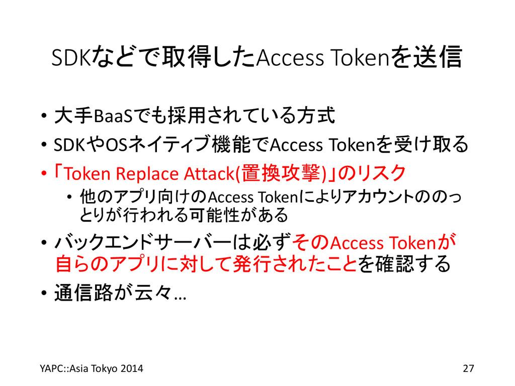 SDKなどで取得したAccess Tokenを送信 • 大手BaaSでも採用されている方式 •...