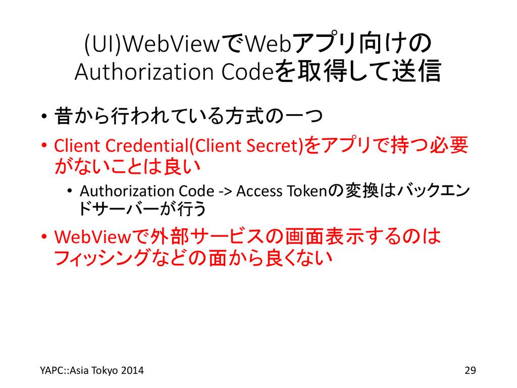 (UI)WebViewでWebアプリ向けの Authorization Codeを取得して送信...