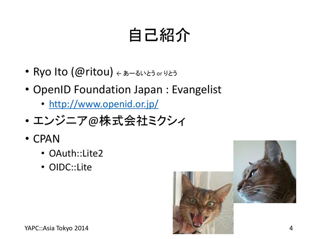 自己紹介 • Ryo Ito (@ritou) ← あーるいとう or りとう • OpenI...