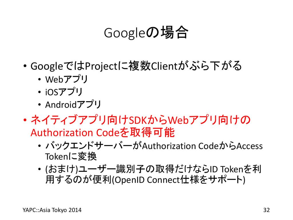 Googleの場合 • GoogleではProjectに複数Clientがぶら下がる • We...