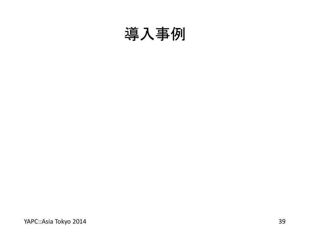 導入事例 YAPC::Asia Tokyo 2014 39