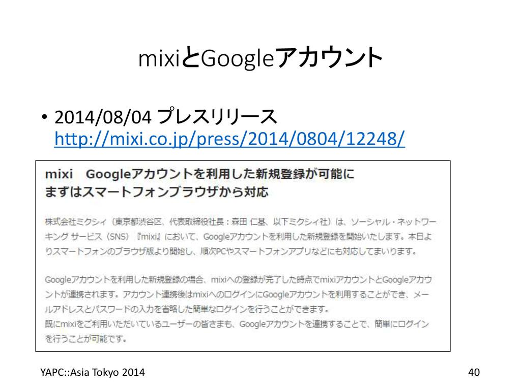 mixiとGoogleアカウント • 2014/08/04 プレスリリース http://mi...