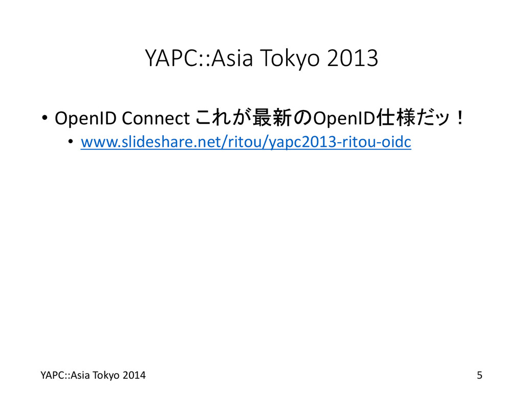 YAPC::Asia Tokyo 2013 • OpenID Connect これが最新のOp...