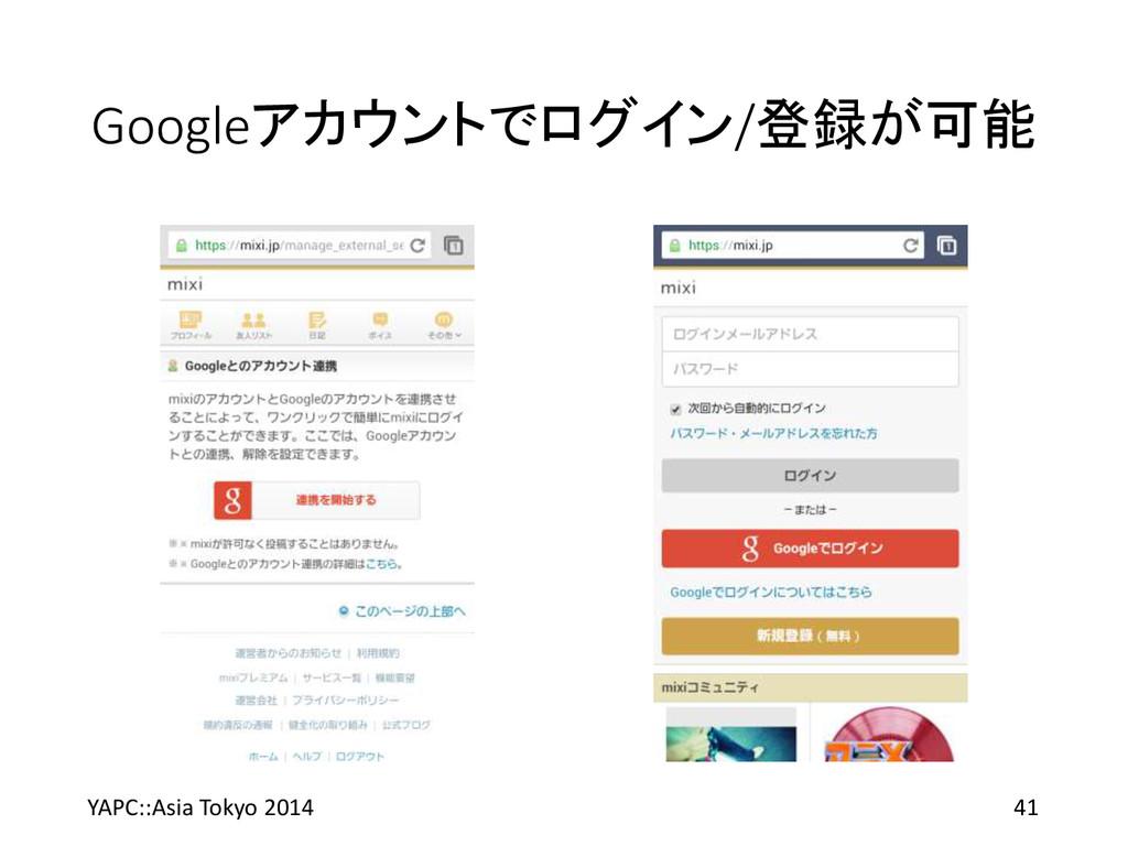 Googleアカウントでログイン/登録が可能 YAPC::Asia Tokyo 2014 41