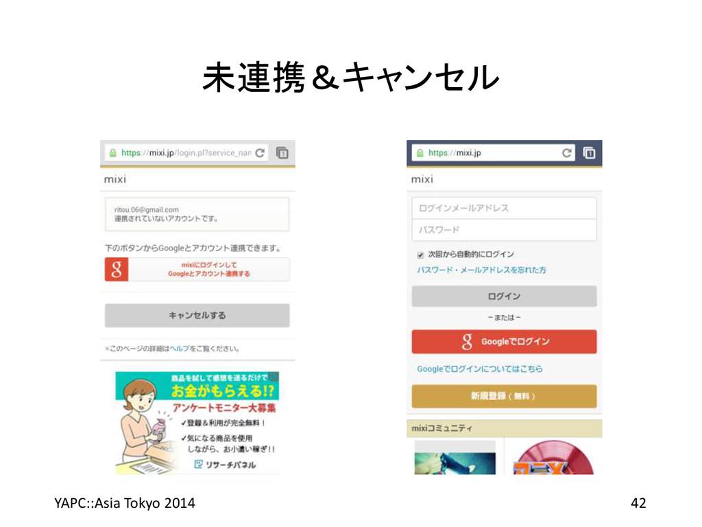 未連携&キャンセル YAPC::Asia Tokyo 2014 42