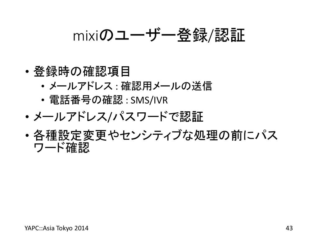 mixiのユーザー登録/認証 • 登録時の確認項目 • メールアドレス : 確認用メールの送信...